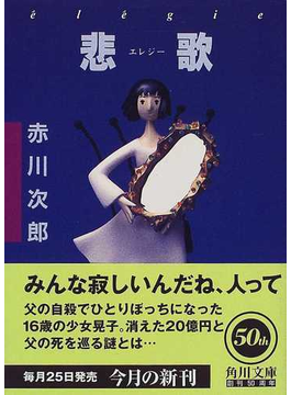 悲歌(角川文庫)