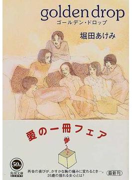 ゴールデン・ドロップ(角川文庫)