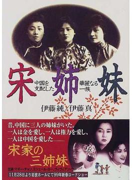 宋姉妹 中国を支配した華麗なる一族(角川文庫)