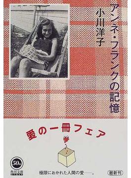 アンネ・フランクの記憶(角川文庫)