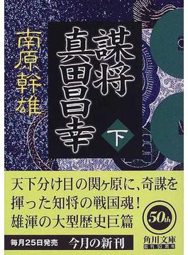 謀将真田昌幸 下(角川文庫)