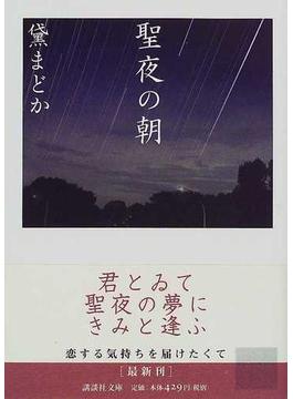 聖夜の朝(講談社文庫)