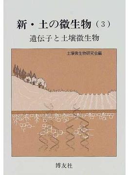 新・土の微生物 3 遺伝子と土壌微生物