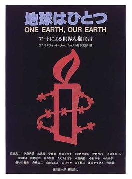地球はひとつ アートによる世界人権宣言