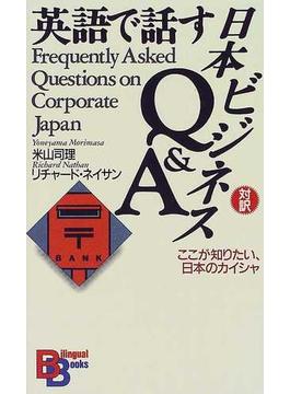 英語で話す日本ビジネスQ&A ここが知りたい、日本のカイシャ