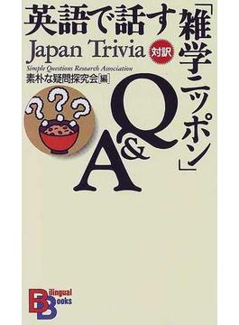 英語で話す「雑学ニッポン」Q&A