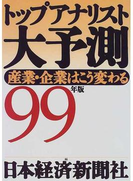 トップアナリスト大予測 産業・企業はこう変わる 99年版