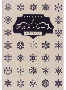 ラスト・レース 1986冬物語