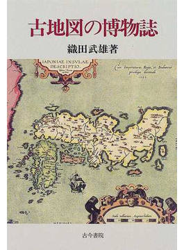 古地図の博物誌