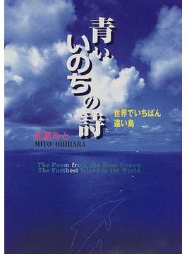 青いいのちの詩 世界でいちばん遠い島