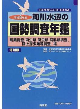 河川水辺の国勢調査年鑑 河川版 平成8年度 鳥類調査,両生類・爬虫類・哺乳類調査,陸上昆虫類等調査編
