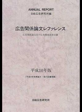 広告関係論文レファレンス 広告関係論文及び広告関係図書目録 平成10年版