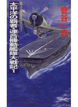 太平洋の覇者・連合機動艦隊大戦記 1(ジョイ・ノベルス)