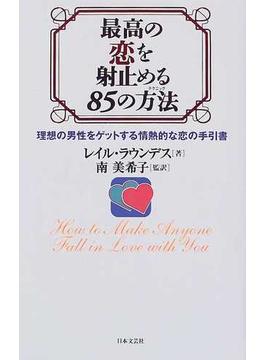 最高の恋を射止める85の方法 理想の男性をゲットする情熱的な恋の手引書