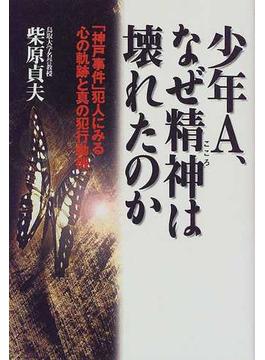 少年A、なぜ精神は壊れたのか 「神戸事件」犯人にみる心の軌跡と真の犯行動機