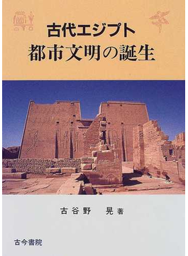 古代エジプト都市文明の誕生