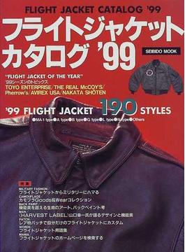 フライトジャケットカタログ '99