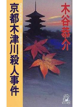 京都木津川殺人事件(TOKUMA NOVELS(トクマノベルズ))