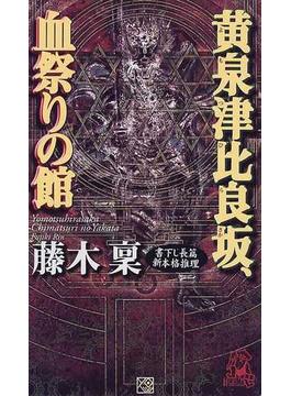 黄泉津比良坂、血祭りの館(TOKUMA NOVELS(トクマノベルズ))