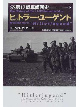 ヒットラー・ユーゲント SS第12戦車師団史 下