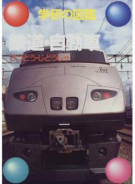 鉄道・自動車 改訂版