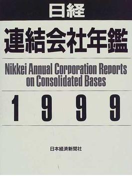 日経連結会社年鑑 1999