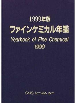 ファインケミカル年鑑 1999年版