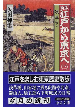 江戸から東京へ 新版 第3巻 浅草 下(中公文庫)
