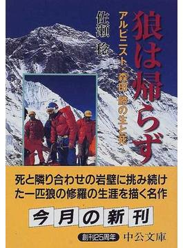 狼は帰らず アルピニスト・森田勝の生と死(中公文庫)