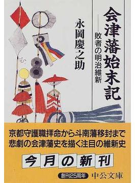 会津藩始末記 敗者の明治維新(中公文庫)