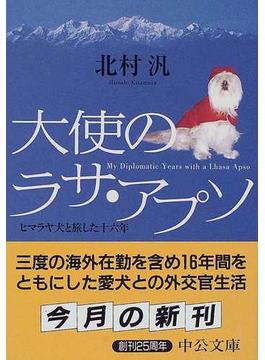 大使のラサ・アプソ ヒマラヤ犬と旅した十六年(中公文庫)