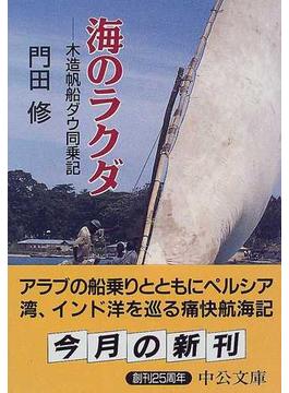 海のラクダ 木造帆船ダウ同乗記(中公文庫)