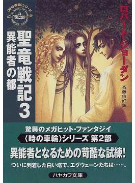 聖竜戦記 3 異能者の都(ハヤカワ文庫 FT)