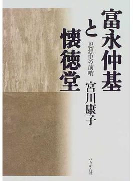 富永仲基と懐徳堂 思想史の前哨