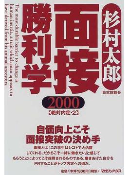 面接勝利学 2000