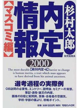 内定情報 2000マスコミ編