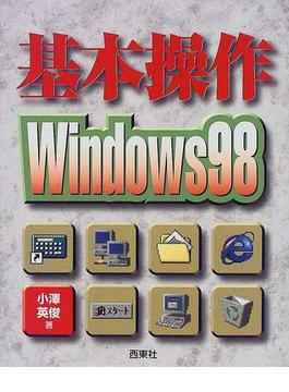 基本操作Windows98