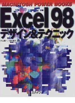 Excel98デザイン&テクニック