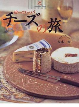 ヨーロッパチーズの旅