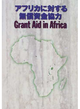 アフリカに対する無償資金協力