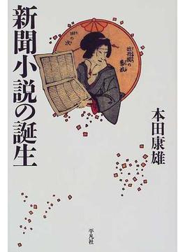 新聞小説の誕生(平凡社選書)