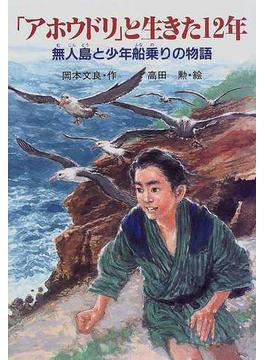 「アホウドリ」と生きた12年 無人島と少年船乗りの物語