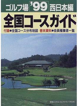 ゴルフ場全国コースガイド 西日本編 '99
