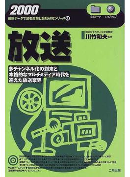 放送 2000