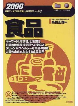 食品 2000