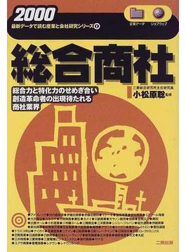総合商社 2000