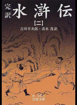 水滸伝 完訳 2(岩波文庫)