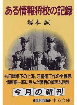 ある情報将校の記録(中公文庫)