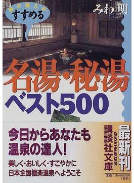 旅の達人がすすめる名湯・秘湯ベスト500(講談社文庫)