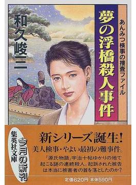 夢の浮橋殺人事件(集英社文庫)